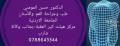 عيادة د. حسن المومني لطب وجراحة الفم والاسنان-العقبة