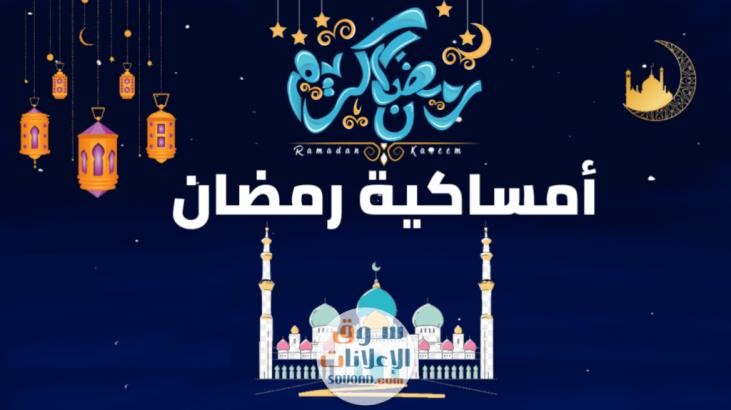 امساكية رمضان 2020 – 1441 فى الاردن